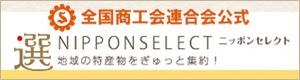 日本セレクト