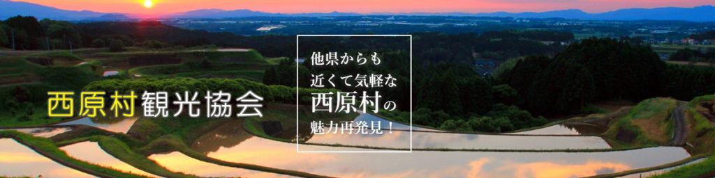 西原村観光協会